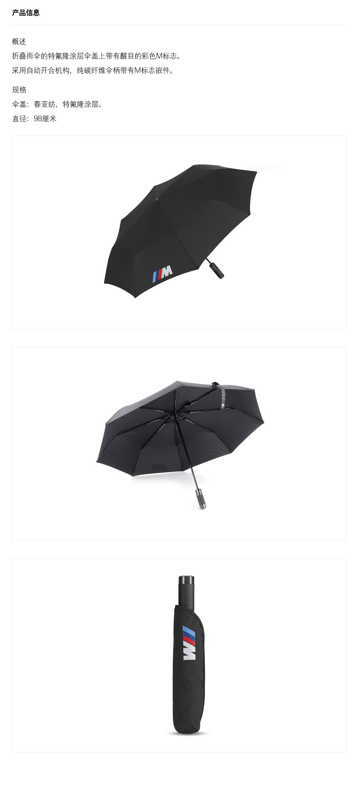 BMW M 袖珍雨伞 黑色 自动开合