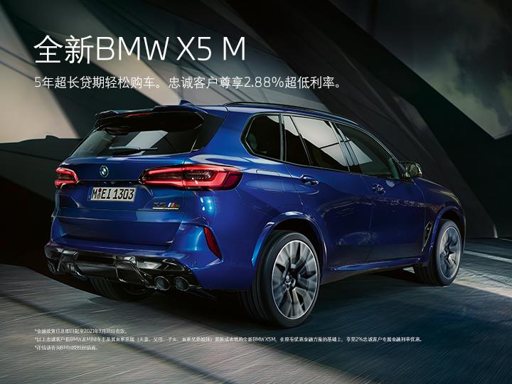 全新BMW X5 M