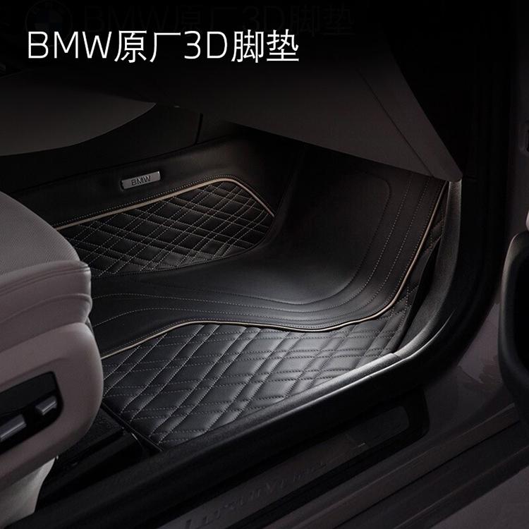 【限时购】BMW宝马 3D脚垫 适用 5系7系
