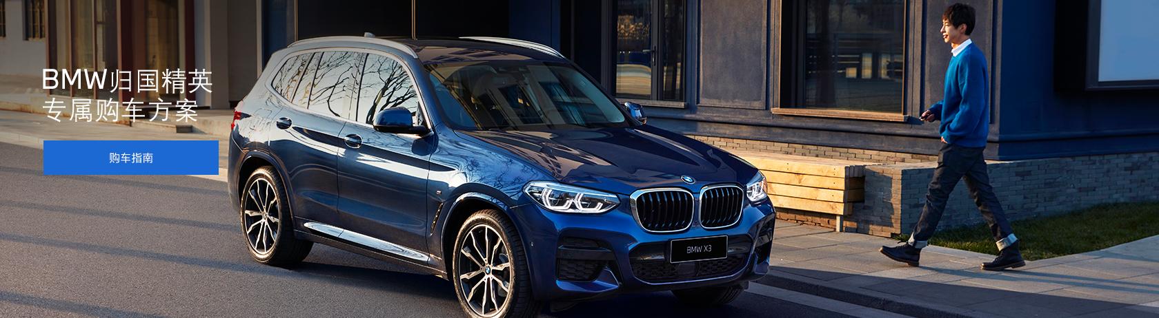 BMW归国精英专属购车方案