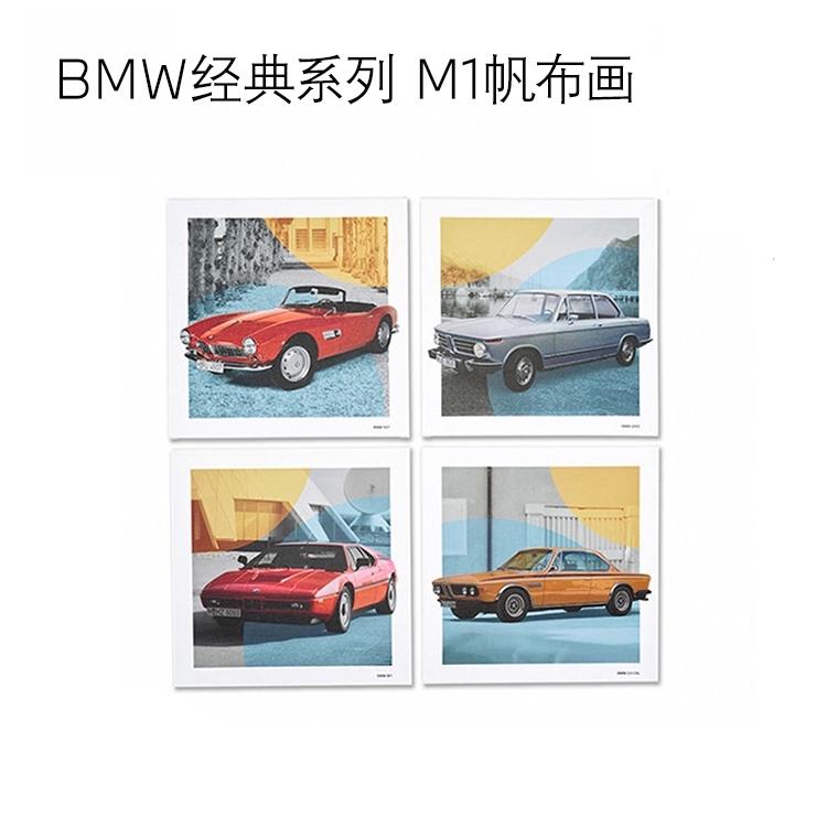 宝马/BMW经典系列BMW M1帆布画