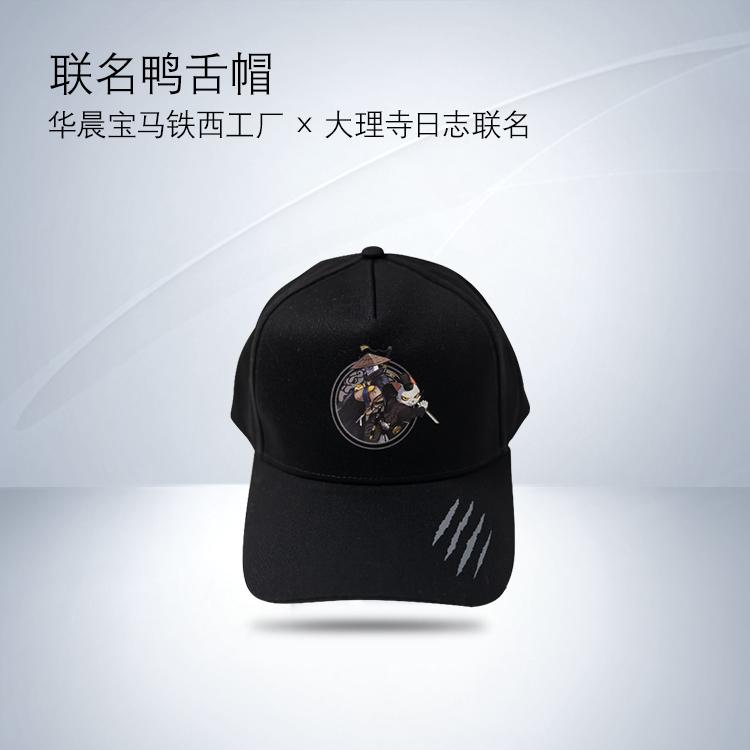 BMW/宝马铁西工厂联名创意精品男女春秋ins潮流遮阳鸭舌帽