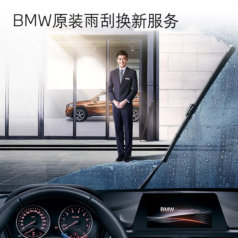 BMW原装前雨刮换新服务 8折优惠券