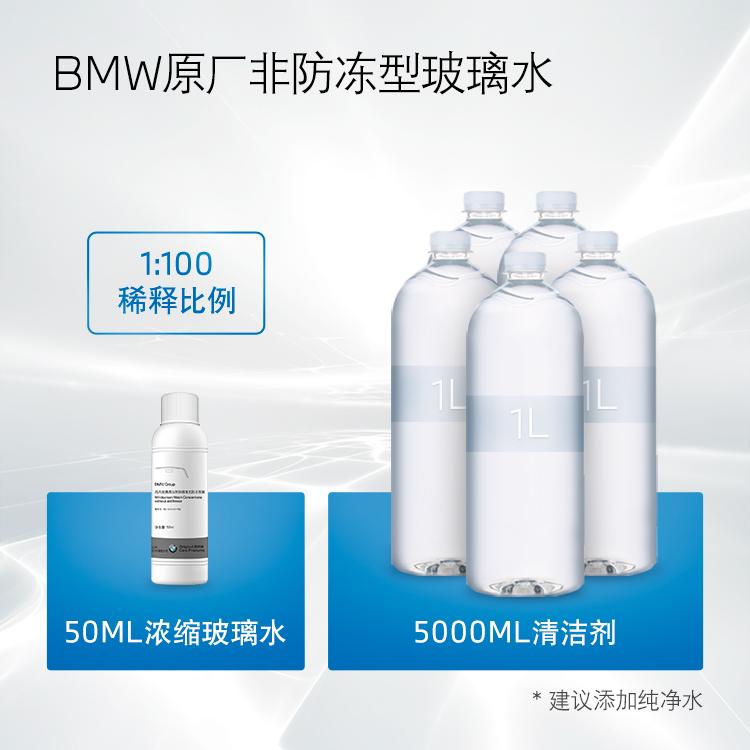 【限时购】BMW宝马原厂夏季非防冻 浓缩型玻璃水50ml 两瓶装