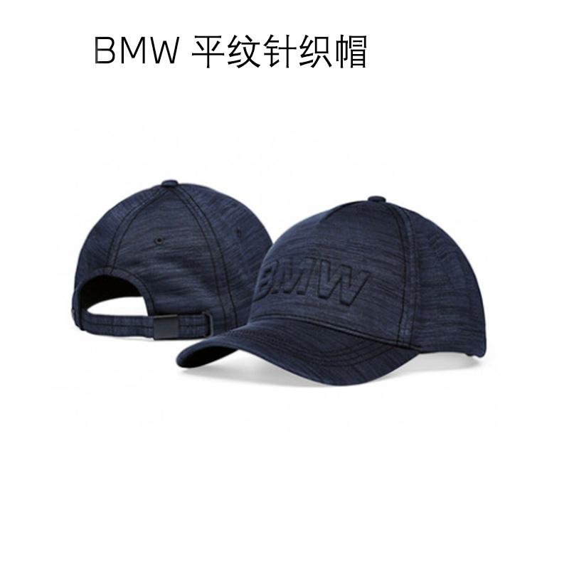 BMW 平纹针织帽