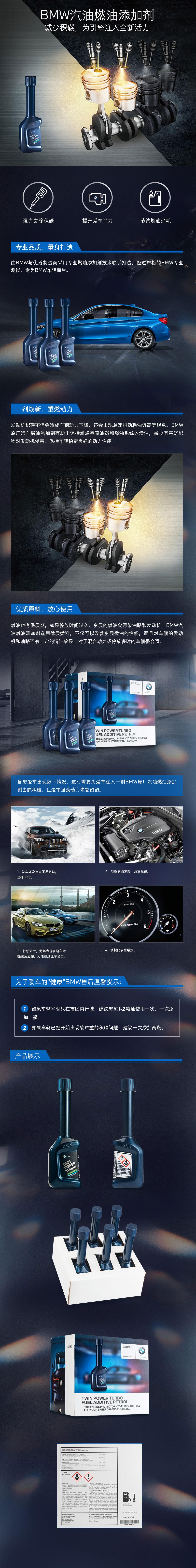 BMW 汽车 燃油添加剂