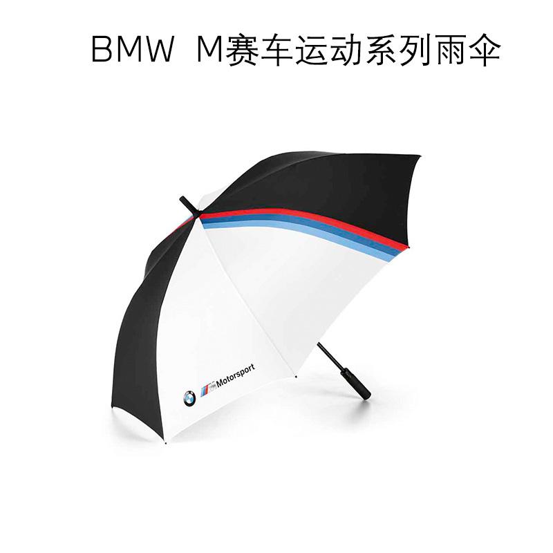 BMW 雨伞系列