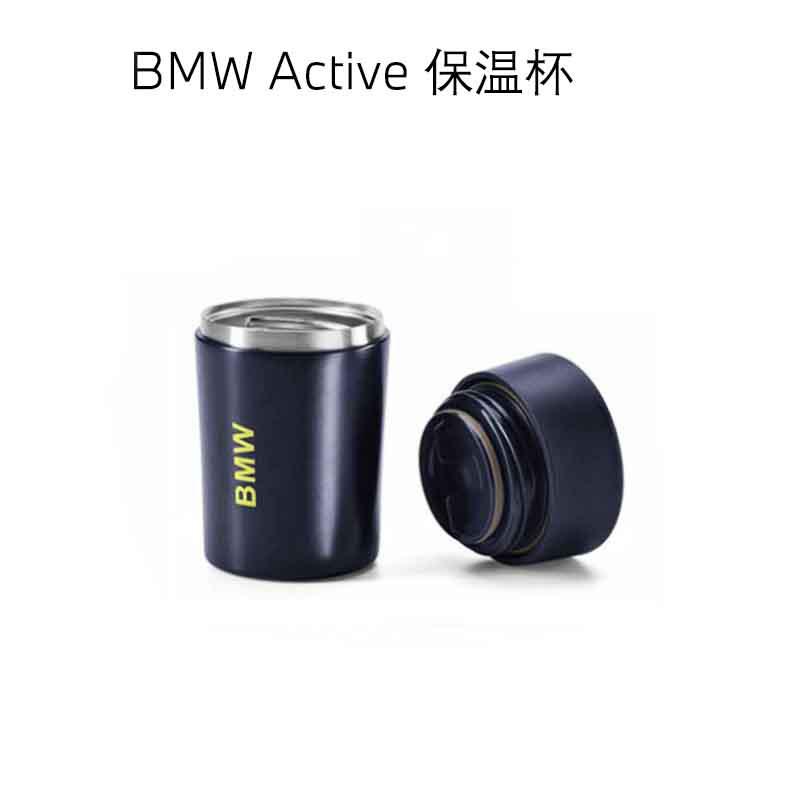 BMW 保温杯系列