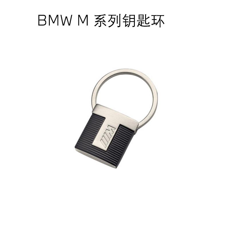 BMW M 系列钥匙环