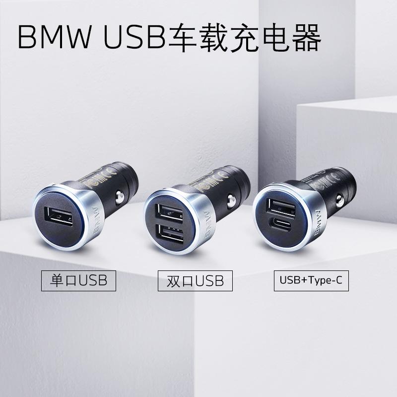【限时购】BMW 车载充电器 USB充电设备