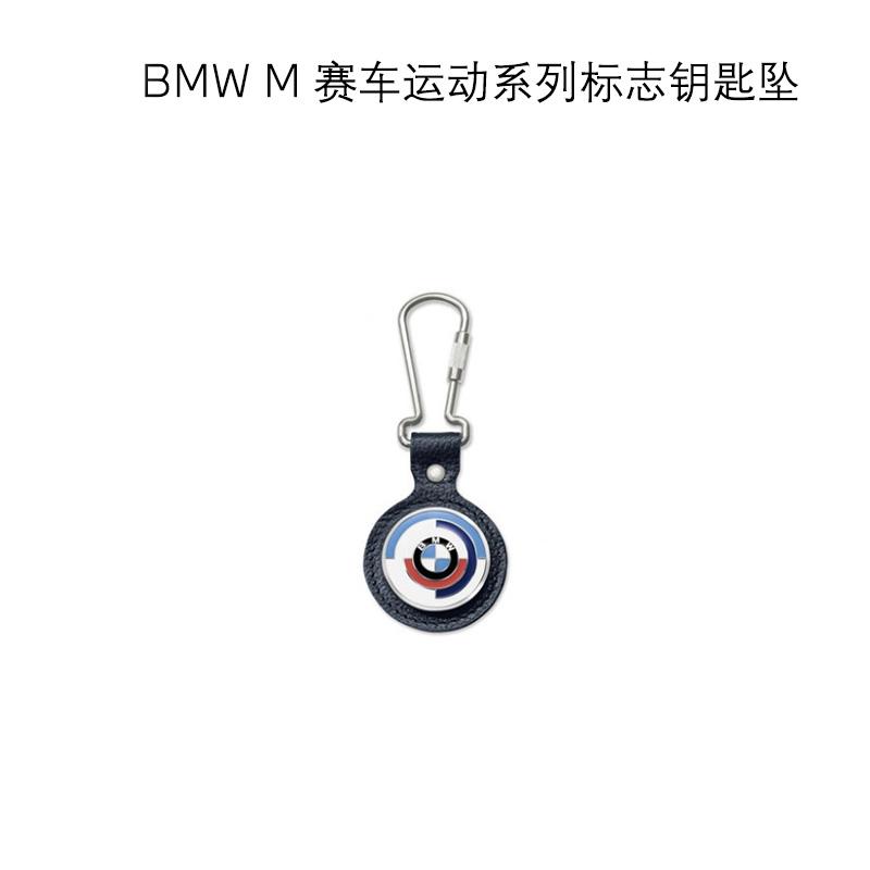 BMW M 赛车运动系列标志钥匙坠