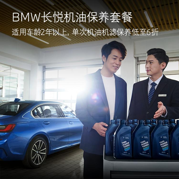 宝马/BMW 长悦机油保养套餐(适用车龄2年以上BMW燃油车型)