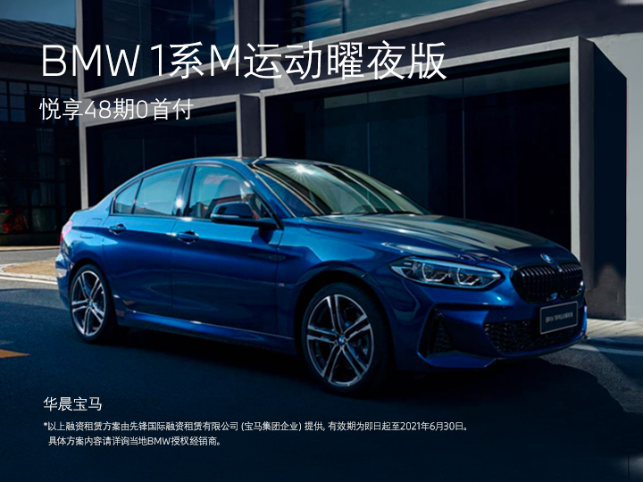 BMW 1系M运动曜夜版