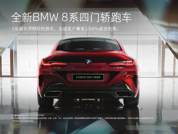 全新BMW 8系四门轿跑车