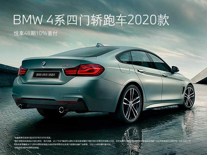 BMW 4系四门轿跑车2020款