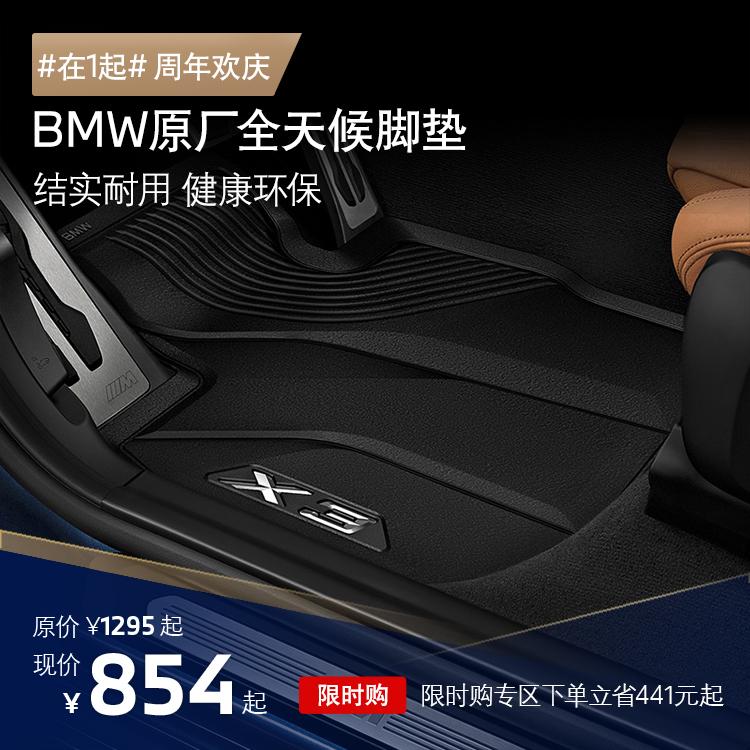 BMW宝马 汽车全天候脚垫 适用x2x3x4x5x6x7 3系5系(非全包围,后排突起位置无覆盖)