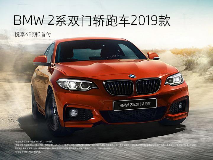 BMW 2系双门轿跑车2019款