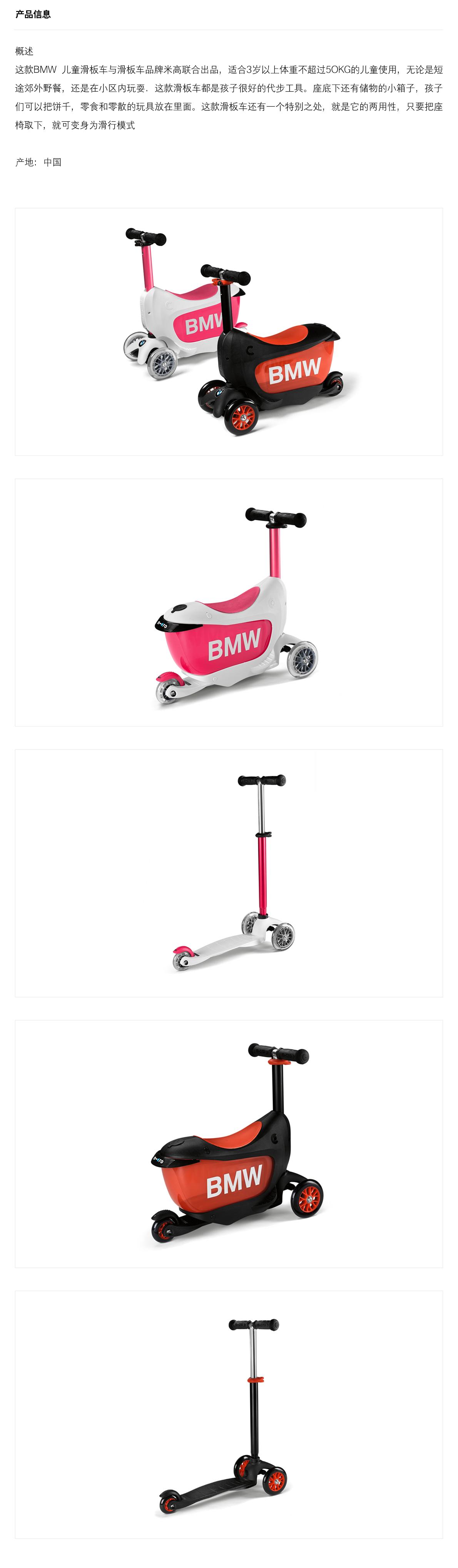 BMW 米高 儿童滑板车三轮脚踏车滑滑车两用车