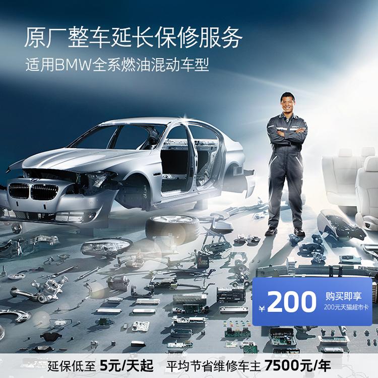 BMW 原厂整车延保服务 原厂延长保修服务(WEP)