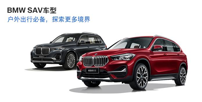 BMW SAV车型