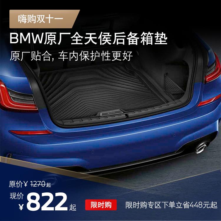 BMW宝马 后备箱垫 适用x2x3x4x5x7 3系5系7系