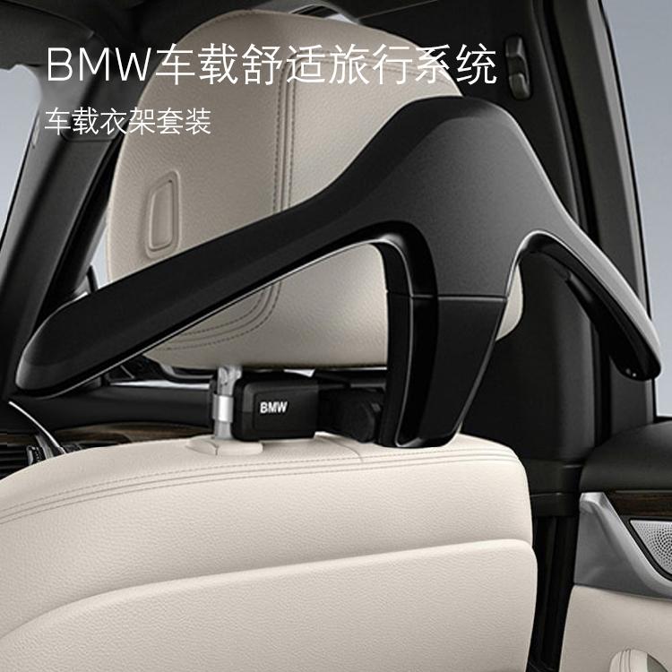 BMW舒适旅行系统 车载基架 折叠桌 平板支架 衣架 摄像头支架