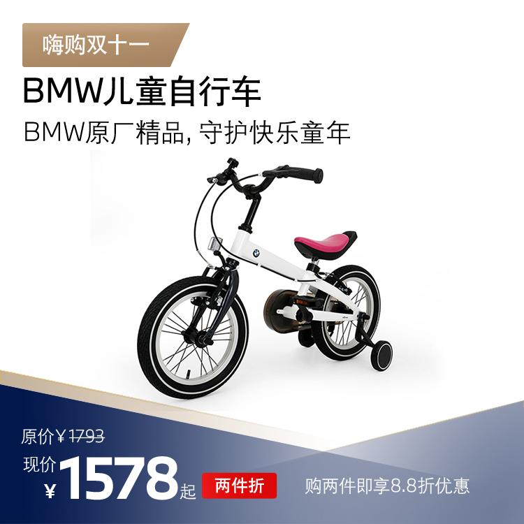 BMW 儿童自行车
