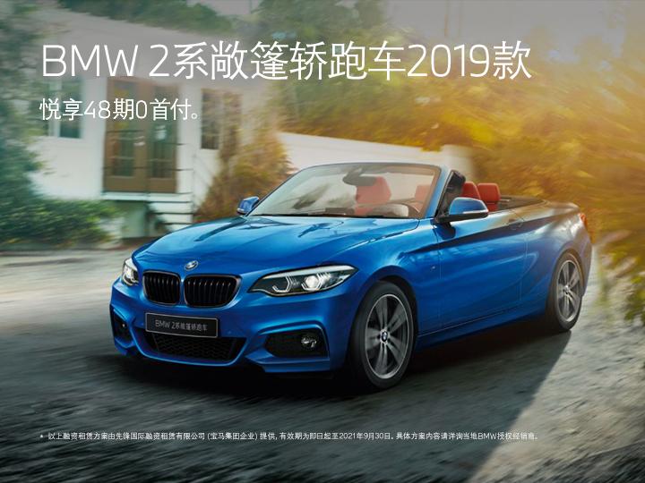 BMW 2系敞篷轿跑车2019款