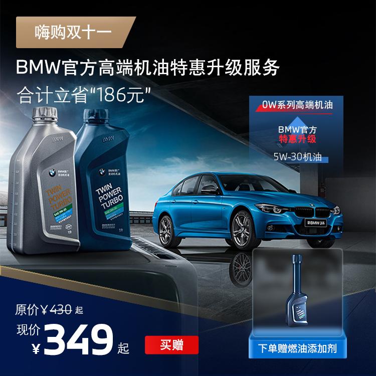 BMW宝马5w-30机油基础保养升级为0w-30/0w-20 赠燃油添加剂1瓶
