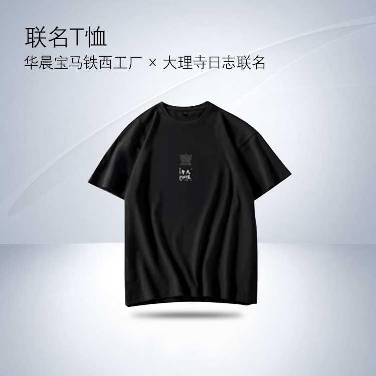 BMW/宝马铁西工厂联名春秋款创意精品百搭T恤宽松情侣同款短袖