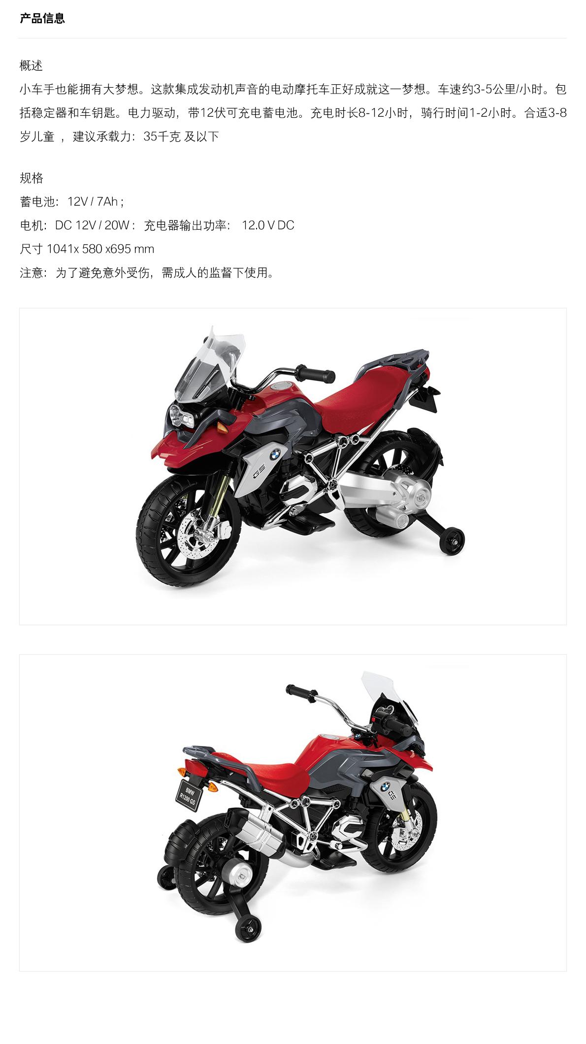 BMW R1200 GS电动脚踏车