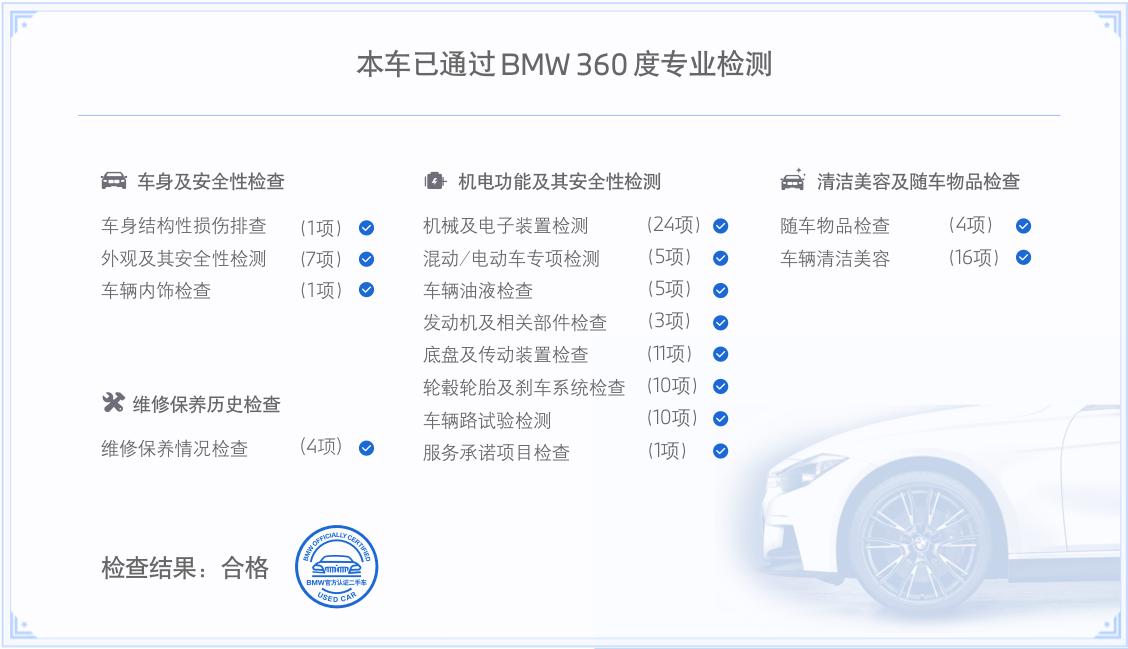 宝马X1 xDrive 25Li已通过BMW360度专业检测
