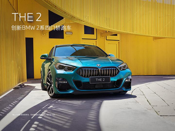 创新BMW 2系四门轿跑车
