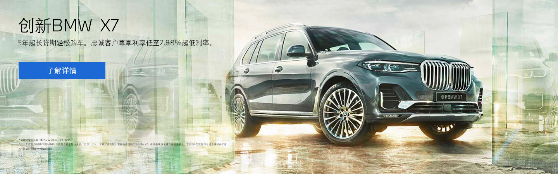 新BMW X7
