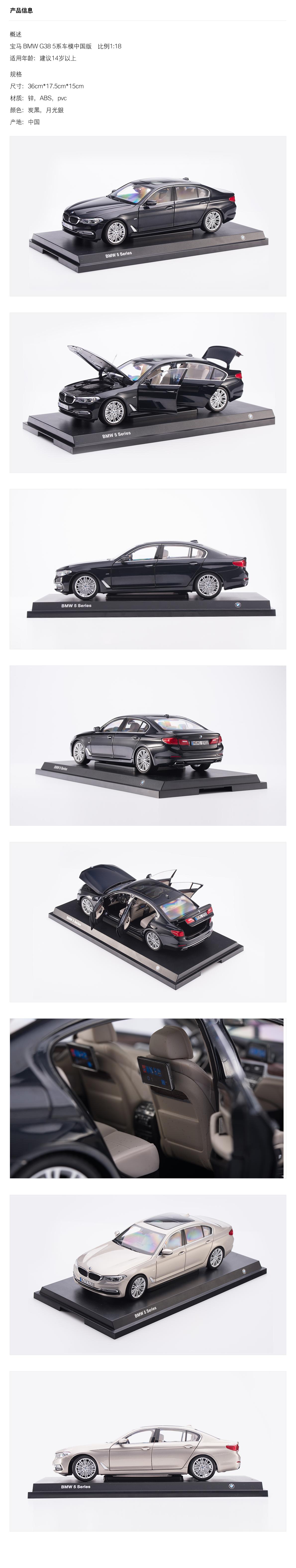 BMW G38 5系车模中国版 1:18 车模 月光银