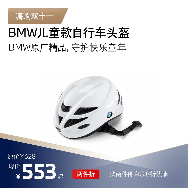 BMW 儿童款自行车头盔