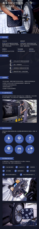 BMW尊享四轮定位服务