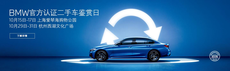 BMW官方二手车鉴赏日