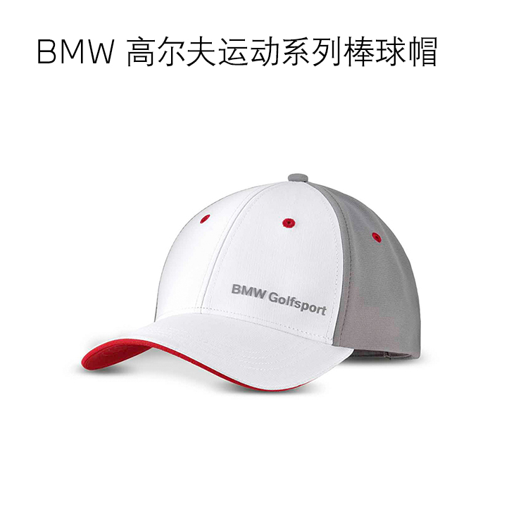 BMW 高尔夫运动系列棒球帽