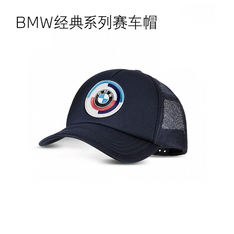 BMW 经典系列赛车帽 深蓝色