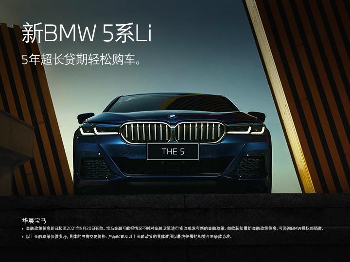 新BMW 5系