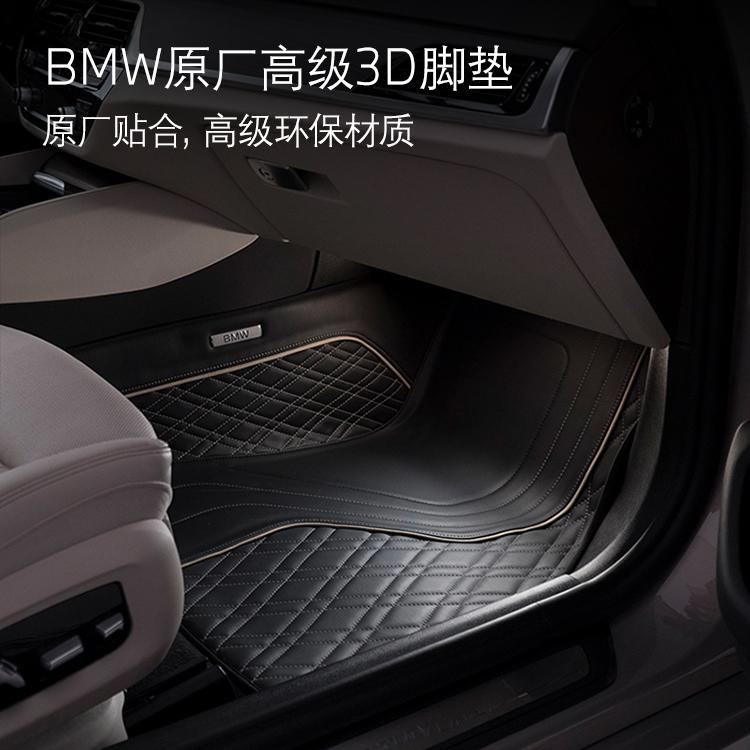 BMW宝马 3D脚垫 适用 5系7系