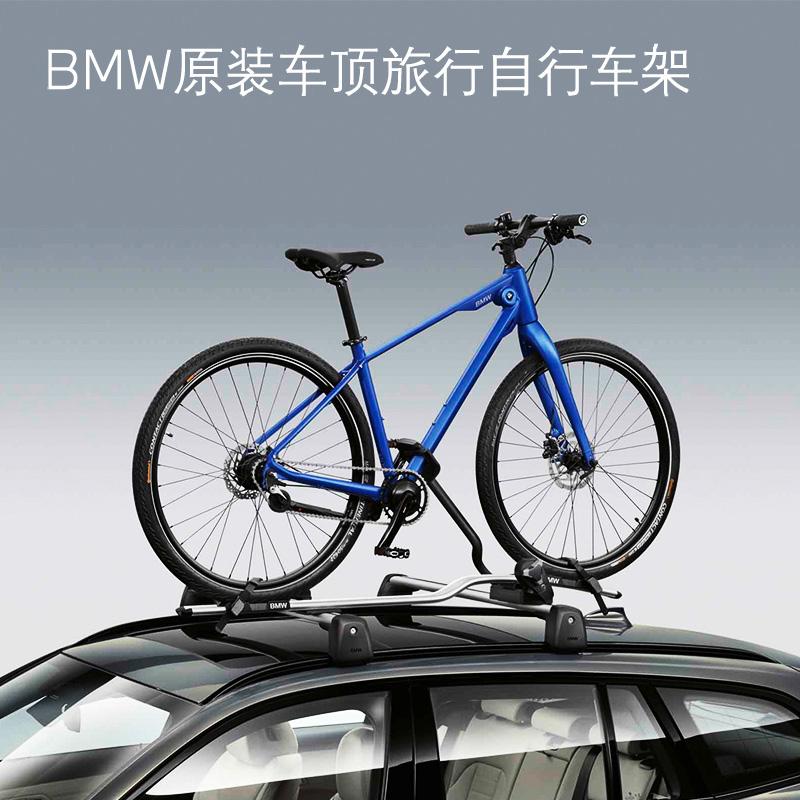 BMW/宝马原装车顶行李运输套件(4S到店免工时安装及辅料费用)