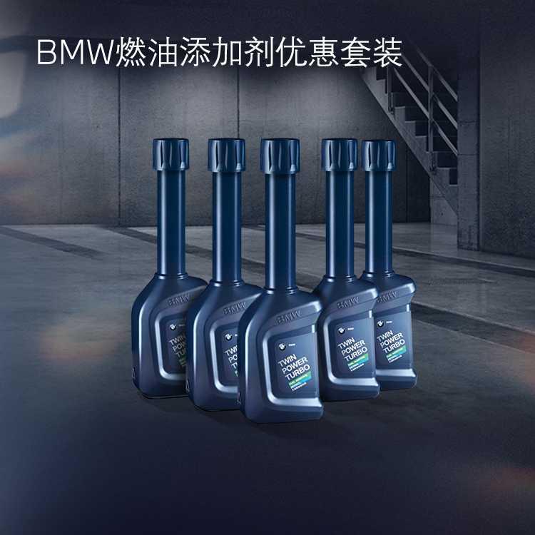 【618狂欢季】BMW 汽车 燃油添加剂