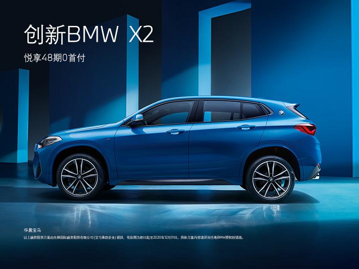 重庆中升之宝|创新 BMW X2,反其道而型