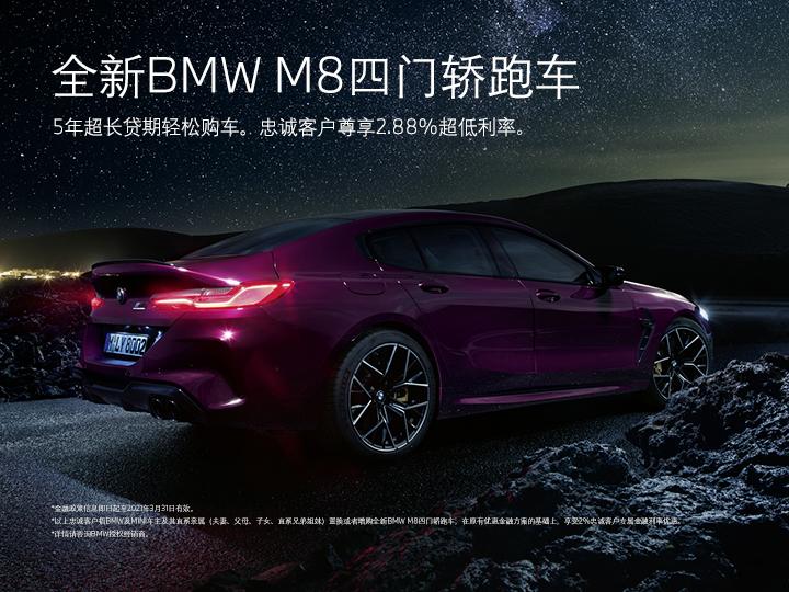 全新BMW M8四门轿跑车