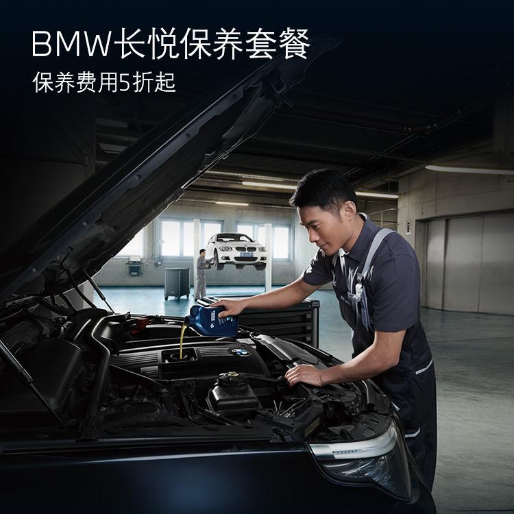 BMW/宝马 5年/10万公里BMW长悦保养套餐BSI