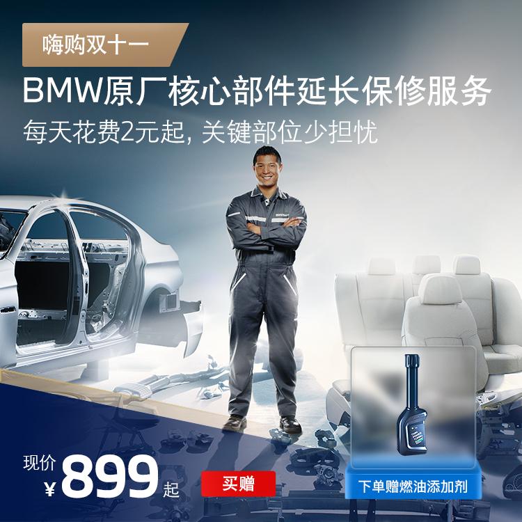 【核心延保】BMW/宝马官方原厂核心部件延长保修服务