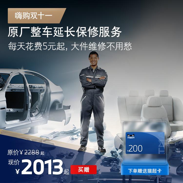 【整车延保】BMW/宝马官方原厂整车延长保修服务 (注:您的订单将于11.1日起开始录入系统)