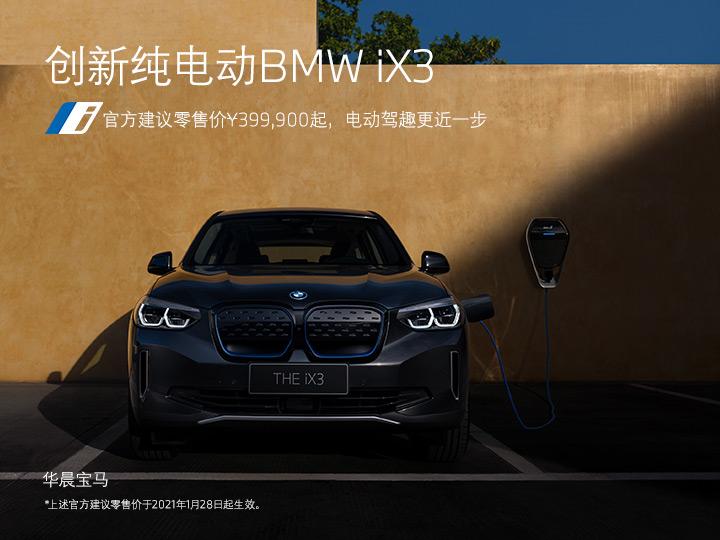 创新纯电动BMW iX3